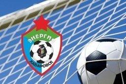 Хабаровскому футбольному клубу «СКА-Энергия» отказали в выдачи лицензии