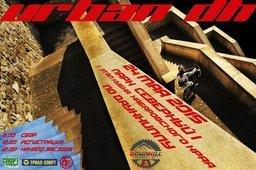 """24 мая в парке """"Северный"""" пройдет I Этап Кубка Хабаровского Края по мини-даунхиллу в формате Урбан ДХ"""