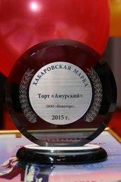 В дальневосточной столице наградили победителей городского конкурса «Хабаровская марка» в номинации «Продовольственные товары»