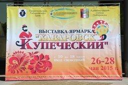Выставка-ярмарка «Хабаровск купеческий» открылась в дальневосточной столице
