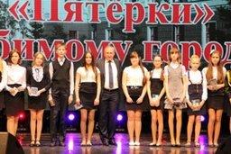 В Хабаровске чествовали отличников учебы