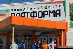 """Молодежный центр """"Платформа"""" прекратит свое существование с 1 июля"""