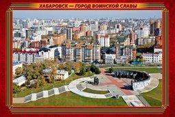 К Дню города Почта России выпустила почтовую открытку «Хабаровск - город воинской славы»