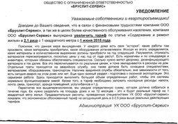 По Хабаровску раскинули листовки-провокации
