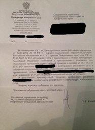 Прокуратура направила заявление о побоях участнику рейда Стопхам