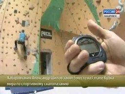 Хабаровчанин Александр Шилов стал первым дальневосточником, который вошёл в пятёрку сильнейших скалолазов мира