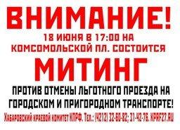 """На Комсомольской площади пройдет митинг """"Против отмены льготного проезда в городском и пригородном транспорте"""""""