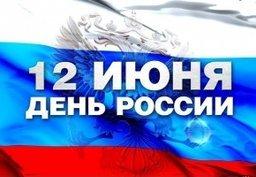 Во всех районах Хабаровска пройдут тематические мероприятия, посвященные Дню России