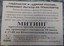 """18 июня в 17:00 на Комсомольской площади состоится митинг КПРФ """"Против отмены льгот на проезд в общественном транспорте"""""""