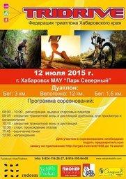 12 июля в Хабаровске пройдут соревнования по дуатлону