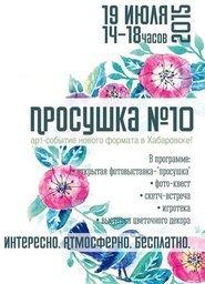 """19 июля в Хабаровске пройдет """"ПРОсушка №10"""".«ПРОсушка»."""