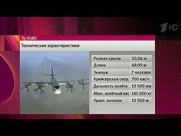 Под Хабаровском потерпел крушение стратегический бомбардировщик Ту-95