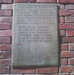 """1935 год, пеший переход """"Ленинград - Хабаровск"""""""
