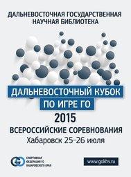 В Хабаровске пройдут всероссийские соревнования по игре го