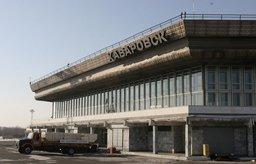 Хабаровский аэропорт реконструируют за 8,2 млрд руб. к концу 2017 года