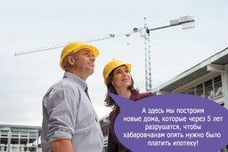 Перспективные площадки под жилищное строительство определили в Хабаровском крае