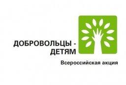 Более 130 тысяч жителей края примут участие во Всероссийской акции «Добровольцы – детям»