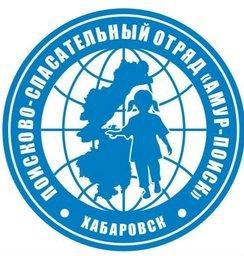 """Поисково-спасательный отряд """"Амур-Поиск"""" срочно ищет добровольцев"""