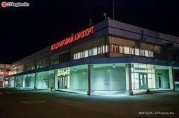 Новую компанию создали в Хабаровске для модернизации аэропорта