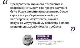 Онищенко предлагает запретить презервативы