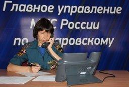 В ГУ МЧС России по Хабаровскому краю продолжает работу телефон «ГОРЯЧЕЙ ЛИНИИ»