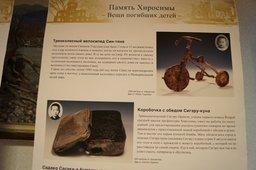 В музее им. Н.И.Гродекова состоялась экспозиция фотографий и документов
