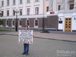 Хабаровчанка устроила напротив администрации города странный пикет