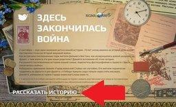 """В Хабаровске стартовала акция """"Здесь закончилась война"""""""