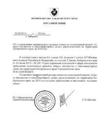 Квартплата для Хабаровчан станет еще выше