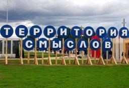 Еще две победы завоевала молодежь края на Всероссийском форуме «Территория смыслов»