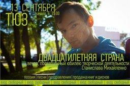 13 сентября в ТЮЗе запланирован творческий вечер Станислава Михайленко