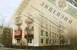 Почти 200 компаний в Хабаровском крае получили лицензии на управление многоквартирными домами