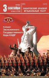 3 сентября в Хабаровском краевом музыкальном театре пройдет концерт