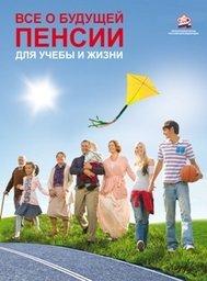 В Хабаровский край поступило новое учебное пособие ПФР для учащейся молодежи