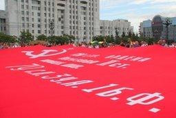В честь 70-летия со дня окончания Второй мировой войны в Хабаровске реяло Знамя Победы