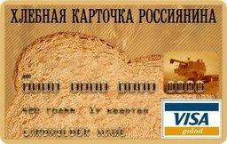 В РФ появятся продуктовые карты и бесплатные обеды