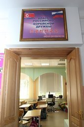 В хабаровской гимназии повесили портреты Владимира Путина, Ким Ир Сена и Ким Чен Ир