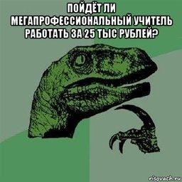 Большинство россиян недовольны качеством школьного образования