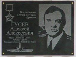 В дни празднования 70-летия со дня окончания Второй мировой войны в Хабаровске открыли мемориальную доску Герою Советского Союза Алексею Гусеву