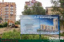 В Хабаровске построят жилой комплекс с видом на Амур и Комсомольскую площадь