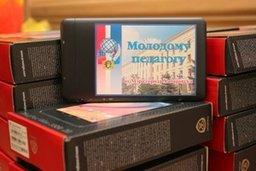 Традиционный торжественный приём молодых педагогов «Педагогический дебют» прошел в хабаровском Городском дворце культуры