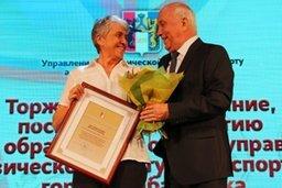 В Хабаровске отпраздновали 79-летие со дня образования городского управления по физической культуре и спорту