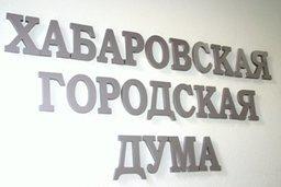 В мэрии прошло заседание комитета Хабаровской городской думы по бюджету, финансам и экономическому развитию