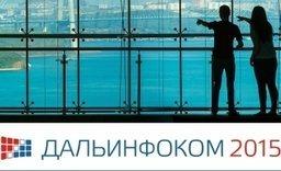 """Во Владивостоке завершился IT-форум """"Дальинфоком-2015"""""""