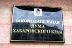 22 сентября состоится внеочередное заседание Законодательной Думы Хабаровского края