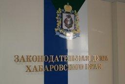 Депутаты Хабаровского края премировали чиновников почти на 800 млн руб