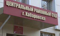 Центральный районный суд Хабаровска продлил главе Охотского района домашний арест