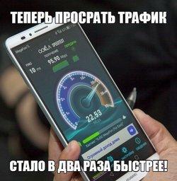 Хабаровчанам стал доступен мобильный Интернет со скоростью свыше 200 Мбит