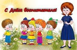 27 сентября в России отмечается общенациональный праздник — День воспитателя и всех дошкольных работников