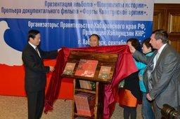 Хабаровск посетила официальная делегация из Китая во главе с членом Политбюро ЦК КПК - заведующим отделом пропаганды ЦК КПК Лю Цибао